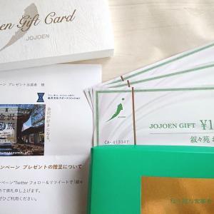 金沢文化スポーツコミッション  金沢謎旅オンライン1周年記念キャンペーン当せん…♪