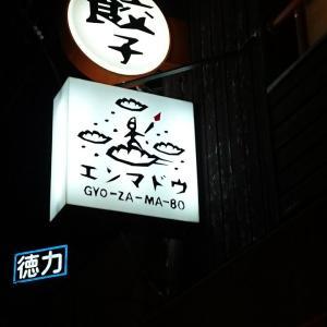 炎麻堂(神田)にいってきました!