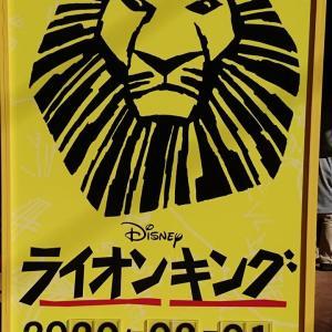 ライオンキング(劇団四季)みてきました