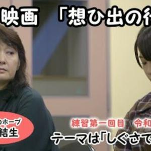 上松町映画 「想ひ出の行方」稽古スタート