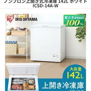 コストコを楽しみたいから冷凍庫が欲しいなー♥️