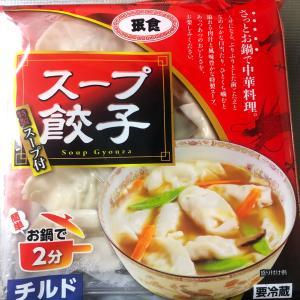 74円のスープ餃子で晩ごはん