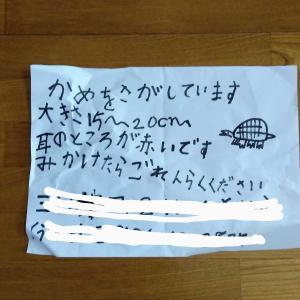 隣の家からお手紙が・・