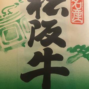 ふるさと納税:松阪市の松阪牛