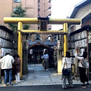 Go To トラベルで京都旅その4 金運祈願!御金神社