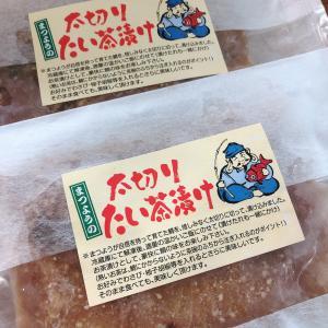 ふるさと納税:長崎県松浦市の太ぎり鯛茶漬け