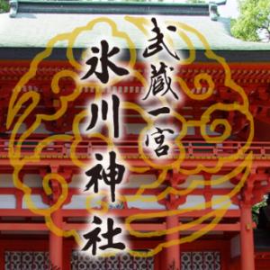 【武蔵国一之宮】氷川神社(ひかわじんじゃ)とスサノオ
