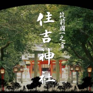 【筑前國一之宮】住吉神社は、なぜ「住吉」か。友よその答えは・・