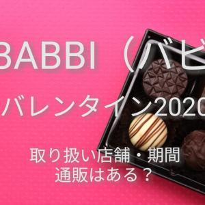 バビ(BABBI)バレンタイン2020/取り扱い店舗・期間は?通販はある?