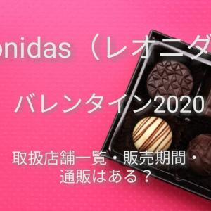 レオニダス/バレンタイン2020【取扱い店舗一覧・販売期間・通販はある?】