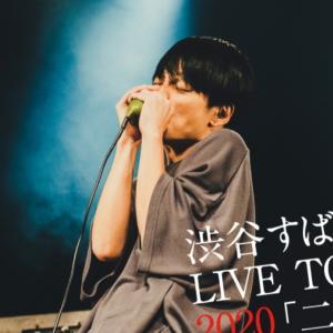 渋谷すばる・ライブ2020/グッズ列・物販混雑状況・売り切れは?【2/21札幌】