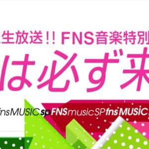 「緊急生放送!FNS音楽特別番組 春は必ず来る」の出演者、タイムテーブルは?
