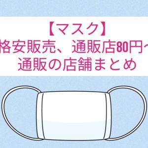 マスク/格安販売、通販店(80円〜)通販の店舗まとめ