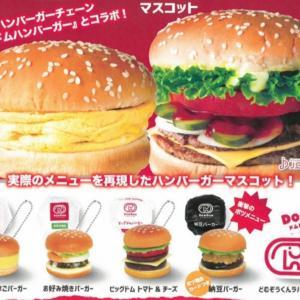 ドムドムハンバーガー ガチャガチャの設置店舗場所はどこ?通販はある?