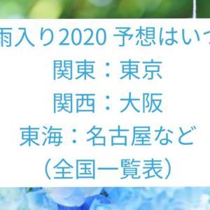 梅雨入り2020 予想はいつ?(関東:東京/関西:大阪/東海:名古屋など全国一覧表)