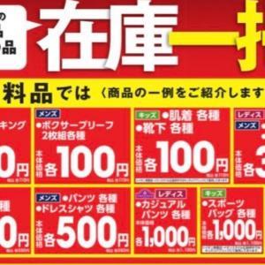 イオン在庫一掃セール2020はいつからいつまで?アンパンマン、ダイソン、家具まで激安販売されるよ!!