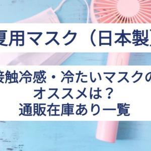 夏用マスク(日本製)接触冷感・冷たいマスクのおすすめは?通販在庫あり一覧
