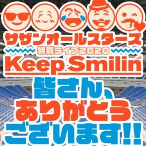 サザンオールスターズ/無観客ライブセトリ(2020.6.25)&感想レポ