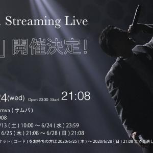 KREVAライブ(配信)セトリ&感想レポ(2020/6/24)