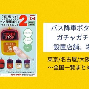 バス降車ボタン2 ガチャガチャの設置場所、取り扱い店舗【東京、名古屋、大阪など全国一覧まとめ】