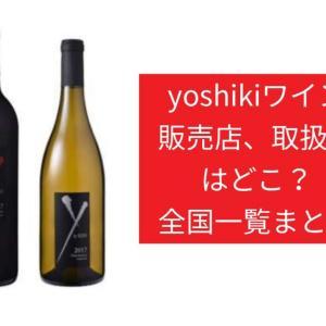 yoshikiワイン販売店、取扱店はどこ?全国一覧まとめ