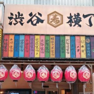 渋谷横丁(ミヤシタパーク)の場所・店舗一覧「全店舗のおススメメニュー・値段」も紹介!