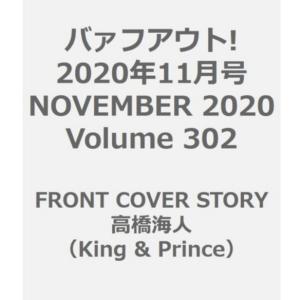 「バァフアウト! 2020年11月号」表紙:高橋海人(King & Prince)通販予約在庫、売り切れは?再販はある?