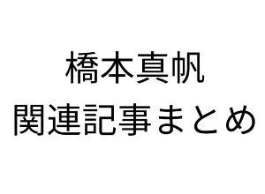 橋本真帆さん関連記事まとめ