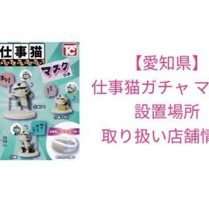 【愛知県】仕事猫ガチャ マスクの設置場所・取り扱い店舗情報