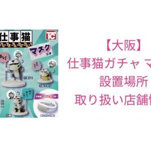【大阪】仕事猫ガチャ マスクの設置場所・取り扱い店舗情報