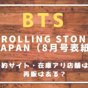 Rolling Stone Japan (ローリングストーンジャパン) vol.15|通販予約サイト・在庫アリ店舗はどこ?再販はある?
