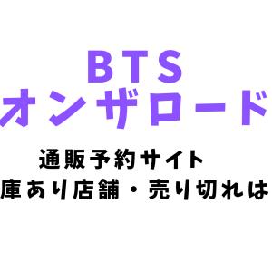 BTSオン・ザ・ロード│通販予約サイト 在庫あり店舗・売り切れは?