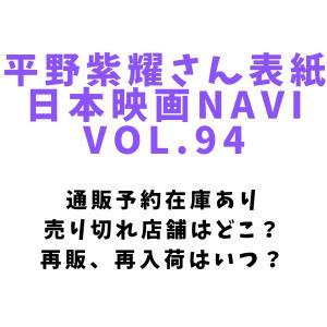 平野紫耀さん表紙「日本映画navi vol.94」通販予約在庫あり、売り切れ店舗はどこ?再販、再入荷はいつ?