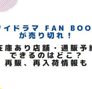 「タイドラマ fan BOOK」が売り切れ!在庫あり店舗・通販予約できるのはどこ?再販、再入荷情報も