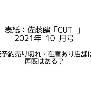 表紙:佐藤健「Cut 」2021年 10 月号│通販予約売り切れ・在庫あり店舗は?再販はある?