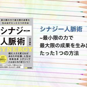【ビジネス書籍】シナジー人脈術を手に入れよう!
