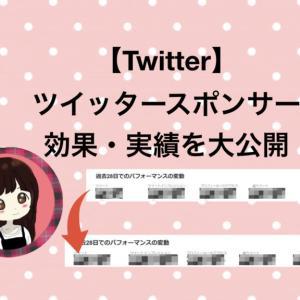 【Twitter】ツイッターのスポンサー効果・実績を大公開