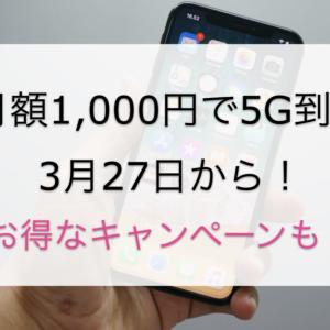 月額1,000円で5G到来_3月27日から!【お得なキャンペーンも!】