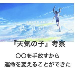 『天気の子』考察_【〇〇を手放す→運命を変えることができる】※ネタバレ注意