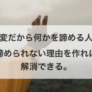 【大変だから何かを諦める人へ】諦められない理由を作れば解消できる。