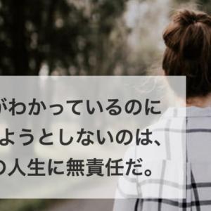 原因がわかっているのに解決しようとしないのは、自分の人生に無責任だ。