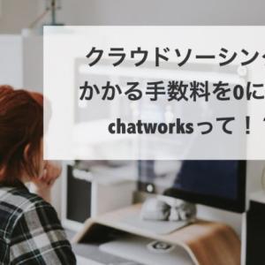 クラウドソーシングでかかる手数料を0に!?chatworkって!?