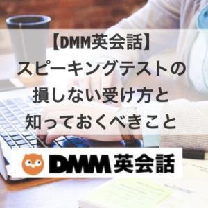 【DMM英会話】スピーキングテストの損しない受け方と知っておくべきこと