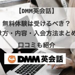 【DMM英会話】無料体験は受けるべき?受け方・内容・入会方法まとめ!口コミも紹介