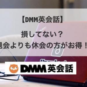 【DMM英会話】損してない?退会よりも休会がお得!注意点や手続き方法も!