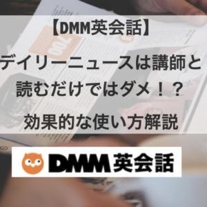 【DMM英会話】 デイリーニュースは講師と読むだけではダメ!?効果的な使い方解説