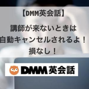 【DMM英会話】講師が来ないときは自動キャンセルされるよ!損なし!
