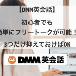 【DMM英会話】初心者でも簡単にフリートークが可能!3つだけ抑えておけばOK