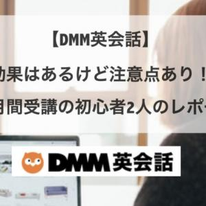 【DMM英会話】効果はあるけど注意点あり!6ヶ月間受講の初心者2人のレポート