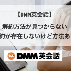 【DMM英会話】解約方法が見つからない→存在しないけど方法あり!